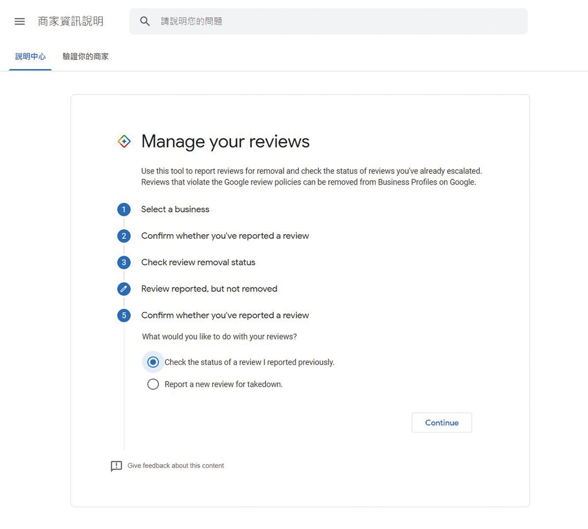 Google商家評論管理工具第五步-鯊客科技SEO網站優化