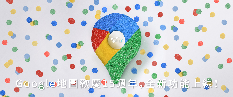 Google地圖15週年新功能-鼓勵在地嚮導貢獻評論|鯊客科技SEO網頁設計公司