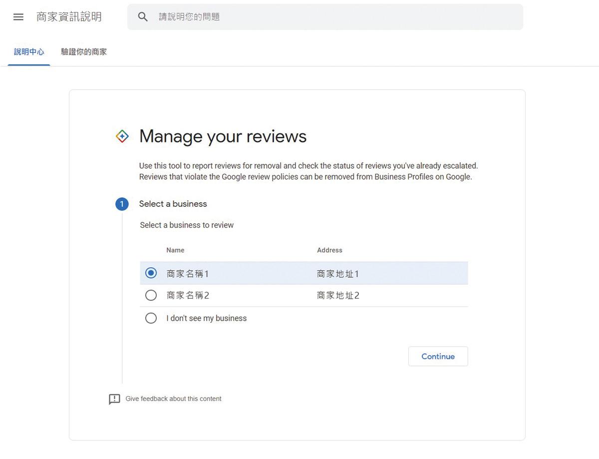 Google管理評論工具第一步-鯊客科技SEO網站優化