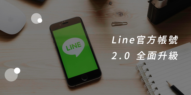 LINE官方帳號2.0計畫全面升級企業因應之道-鯊客科技SEO優化公司