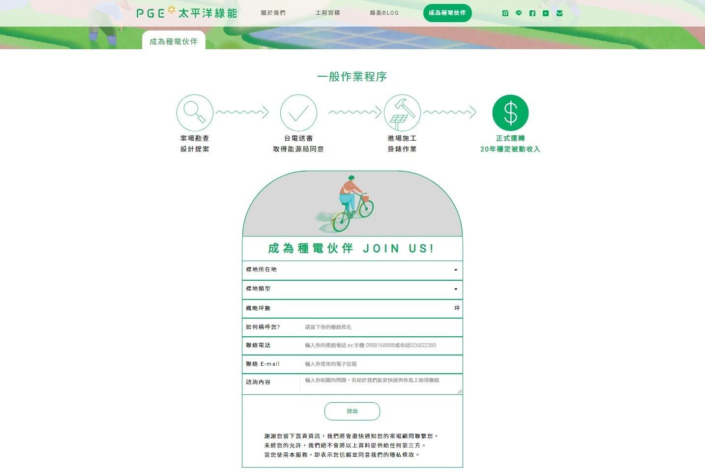 PGE太平洋綠能-客製化聯絡表單|鯊客科技SEO優化網頁設計公司