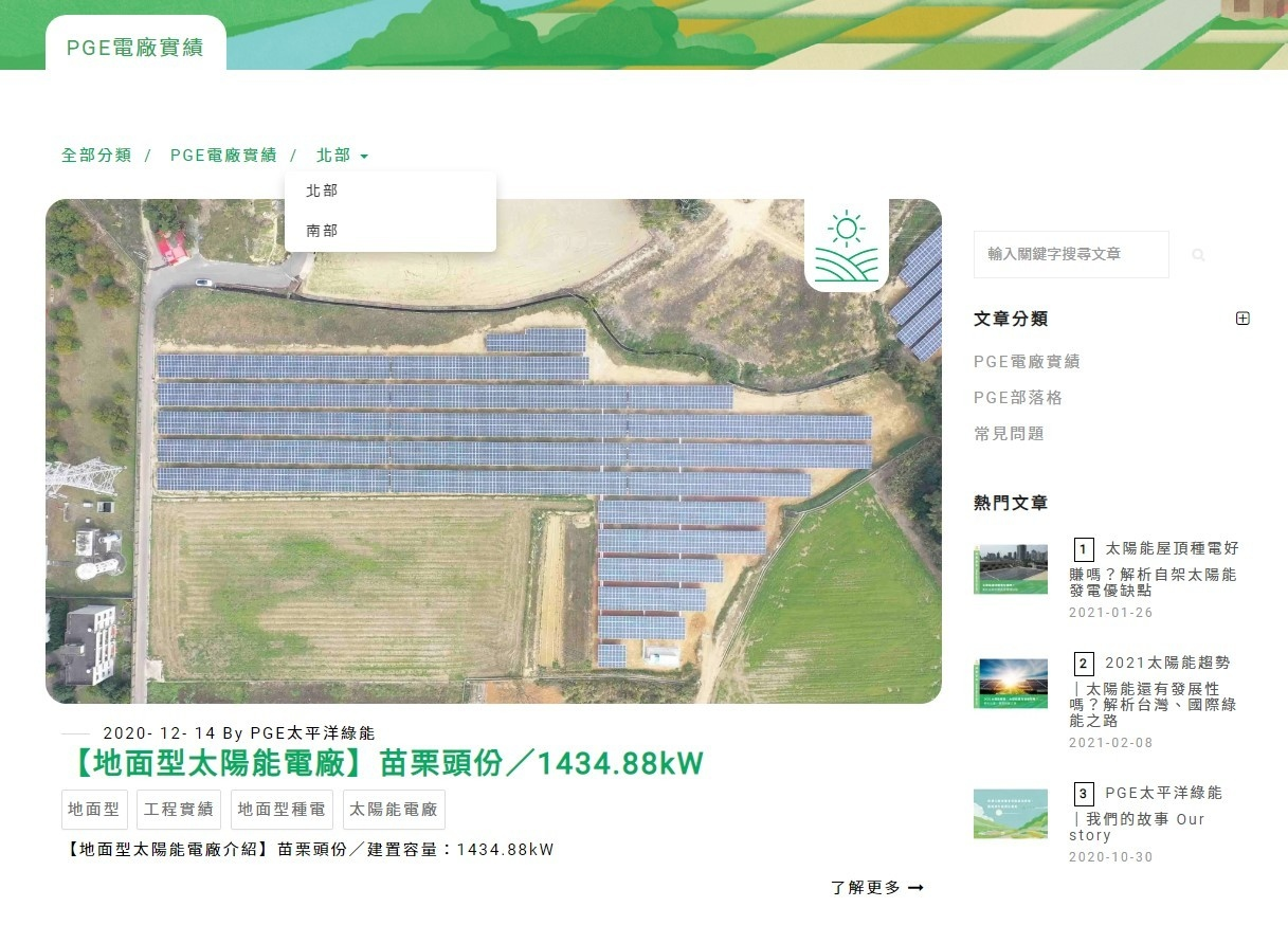 PGE太平洋綠能-部落格內容行銷|鯊客科技SEO優化網頁設計公司