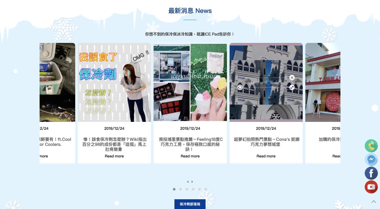SEO網頁設計成功案例-清海化學ICEPad保冷劑部落格最新文章