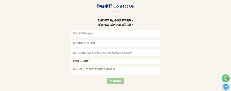 SEO網頁設計成功案例-清海化學ICEPad保冷劑B2B聯絡我們詢價