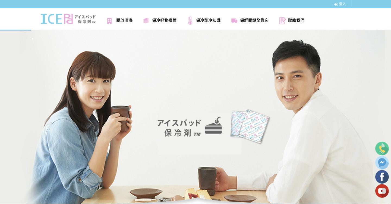 台中SEO網頁設計成功案例-清海化學ICEPad保冷劑Banner