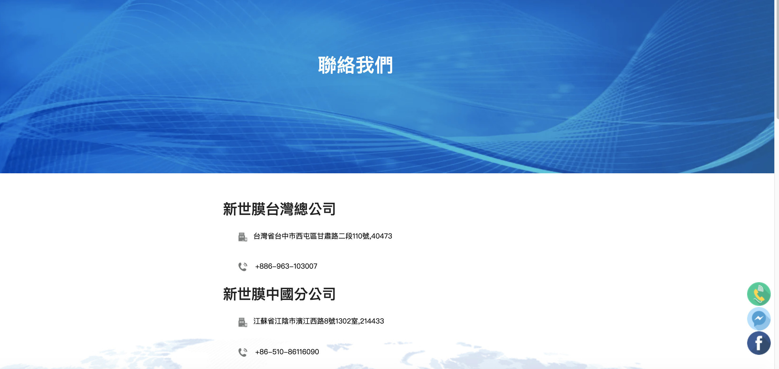SEO網頁設計成功案例-ThinksMore新世膜社群按鈕