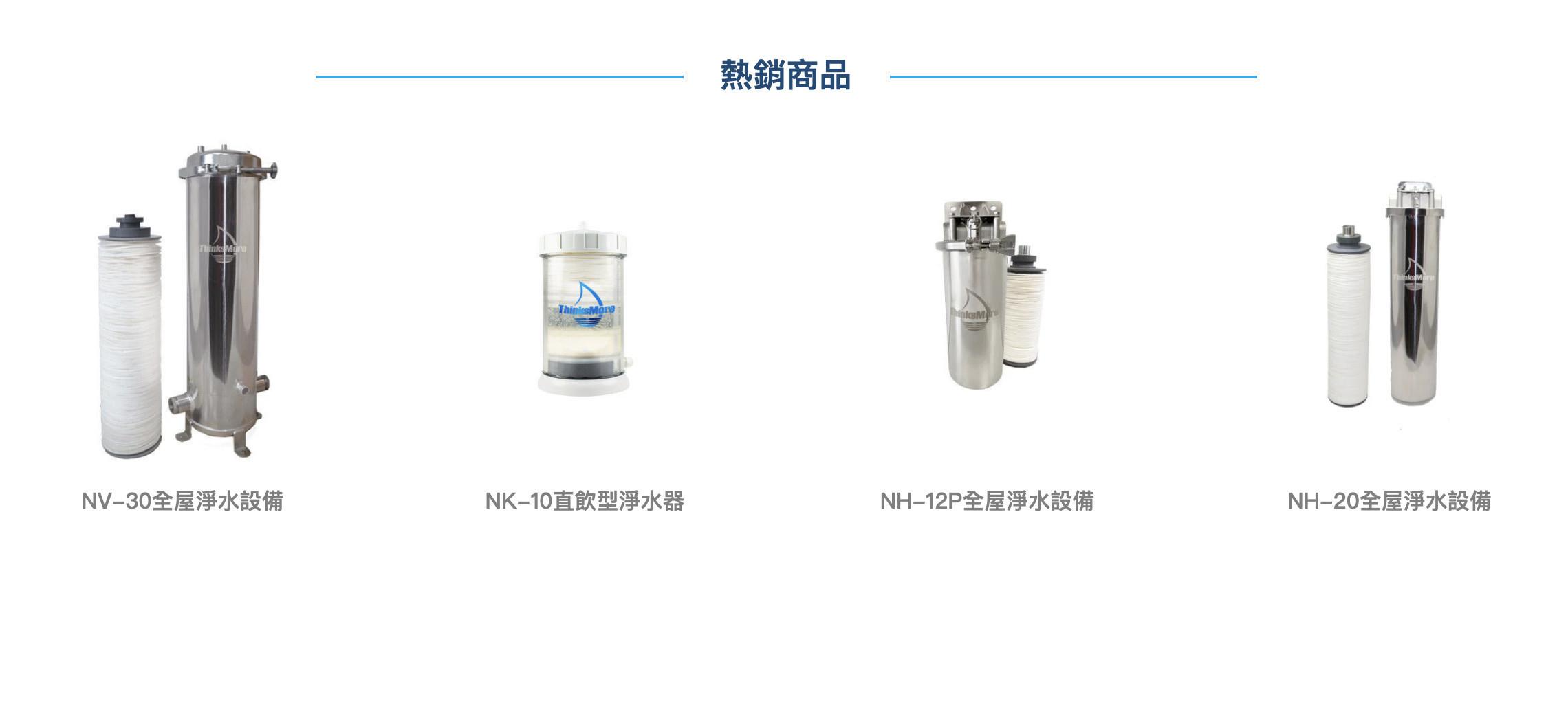 SEO網頁設計成功案例 ThinksMore 新世膜 熱銷產品
