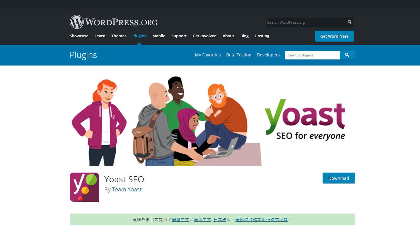 Yoast SEO 免費外掛程式- 鯊客科技網站SEO優化