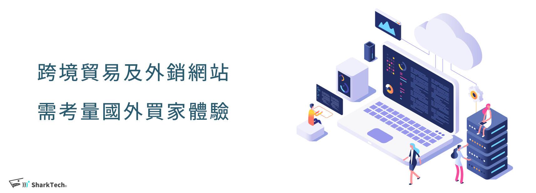 CDN快取服務改善B2B多國語言網站速度-考量國外使用者體驗|鯊客科技SEO優化網站設計公司