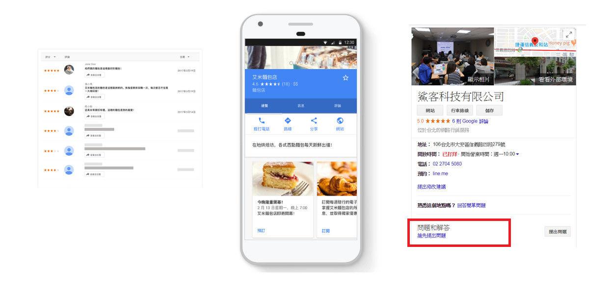 改善Google商家上的搜尋排名-評價星等、問題與解答-鯊客科技SEO網頁設計
