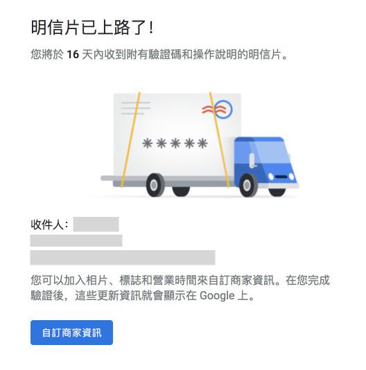 Google我的商家驗證信-鯊客科技
