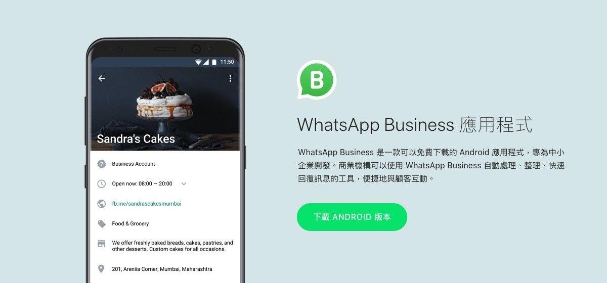 WhatsApp Business 商業版-鯊客科技SEO網站優化行銷公司