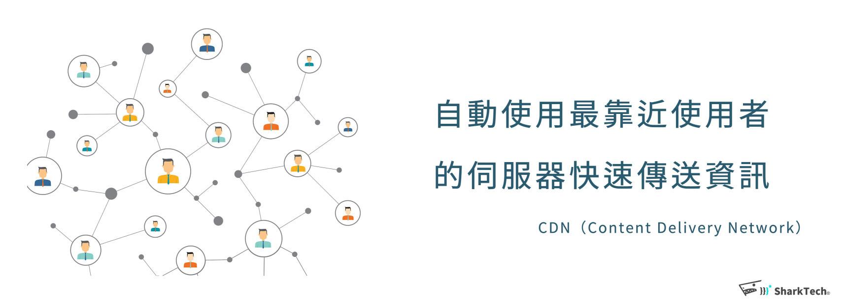 CDN快取服務改善B2B多國語言網站速度-CDN傳輸簡介|鯊客科技SEO網站設計公司