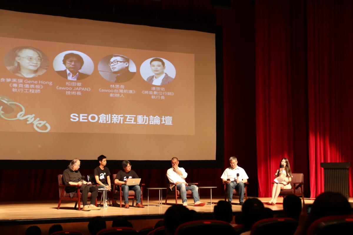 SEO創新互動論壇-鯊客科技
