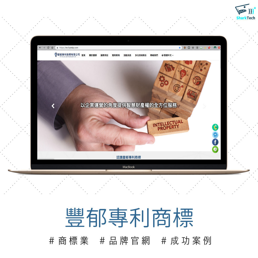 SEO網頁設計成功案例-豐郁專利商標智慧財產權