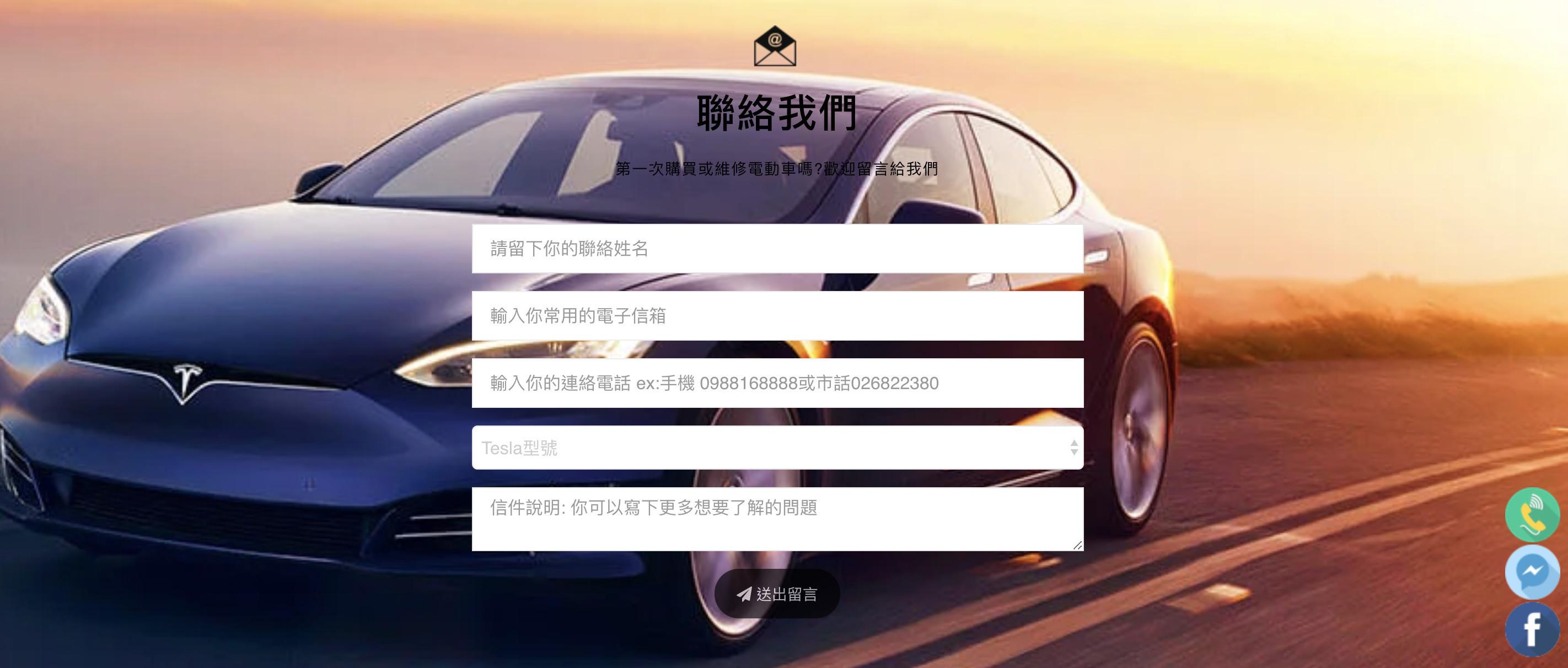 TEC-TESLA EQUIPMENT CENTER台灣電動車保養改裝廠  社群連結