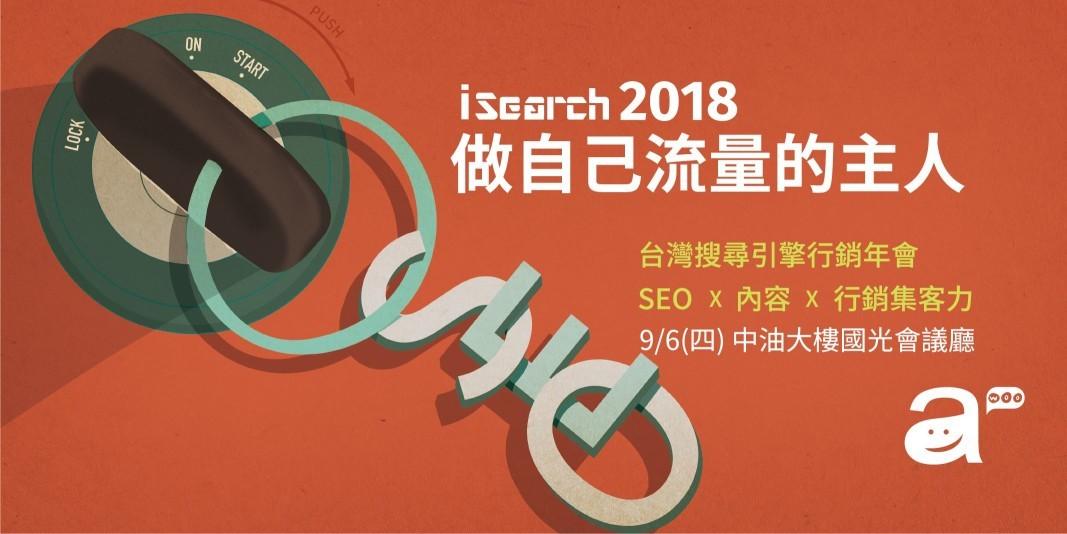 iSearch台灣搜尋引擎行銷年會-鯊客科技