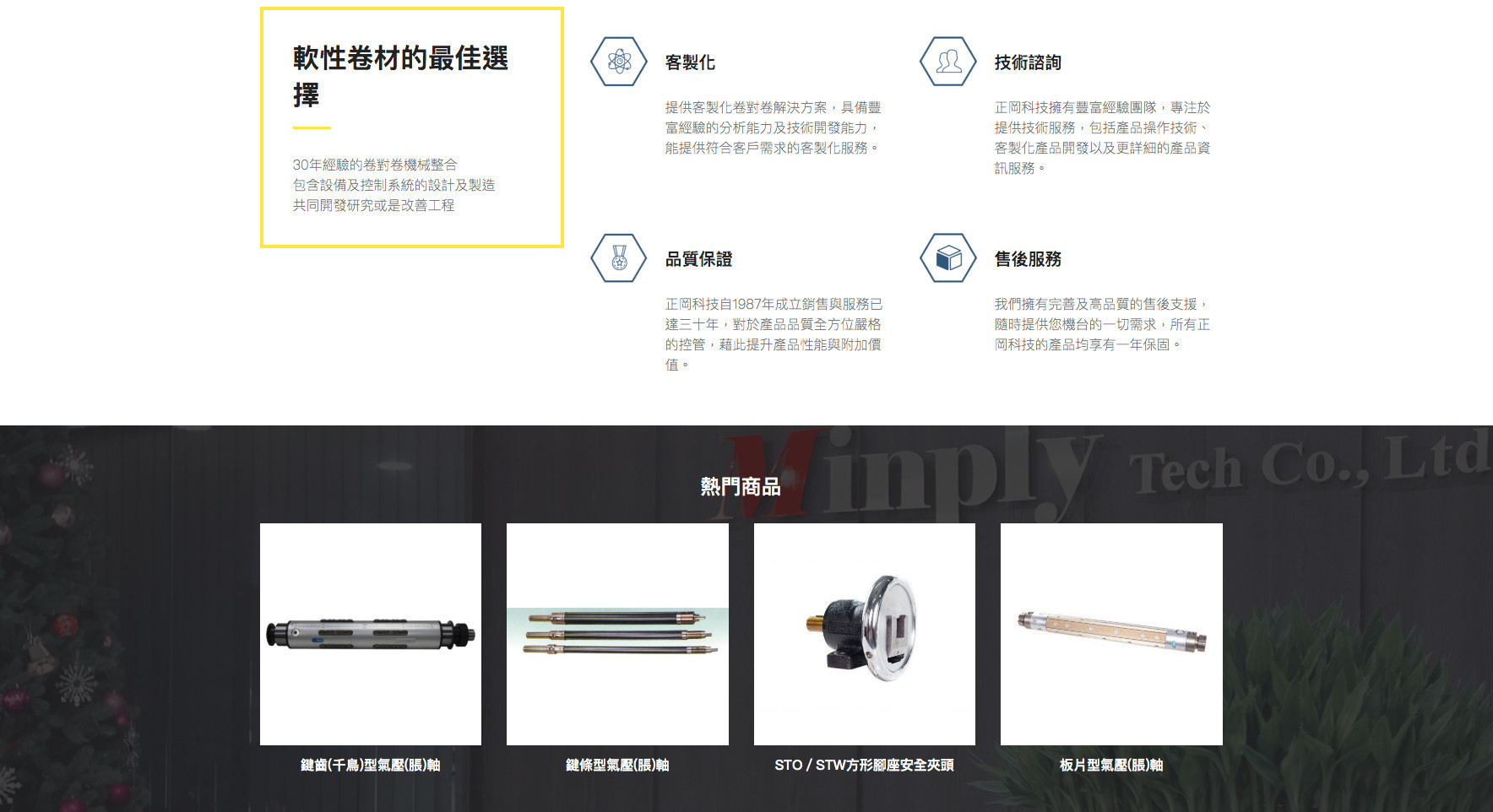SEO網頁設計成功案例-正岡科技股份有限公司品牌介紹及熱銷產品