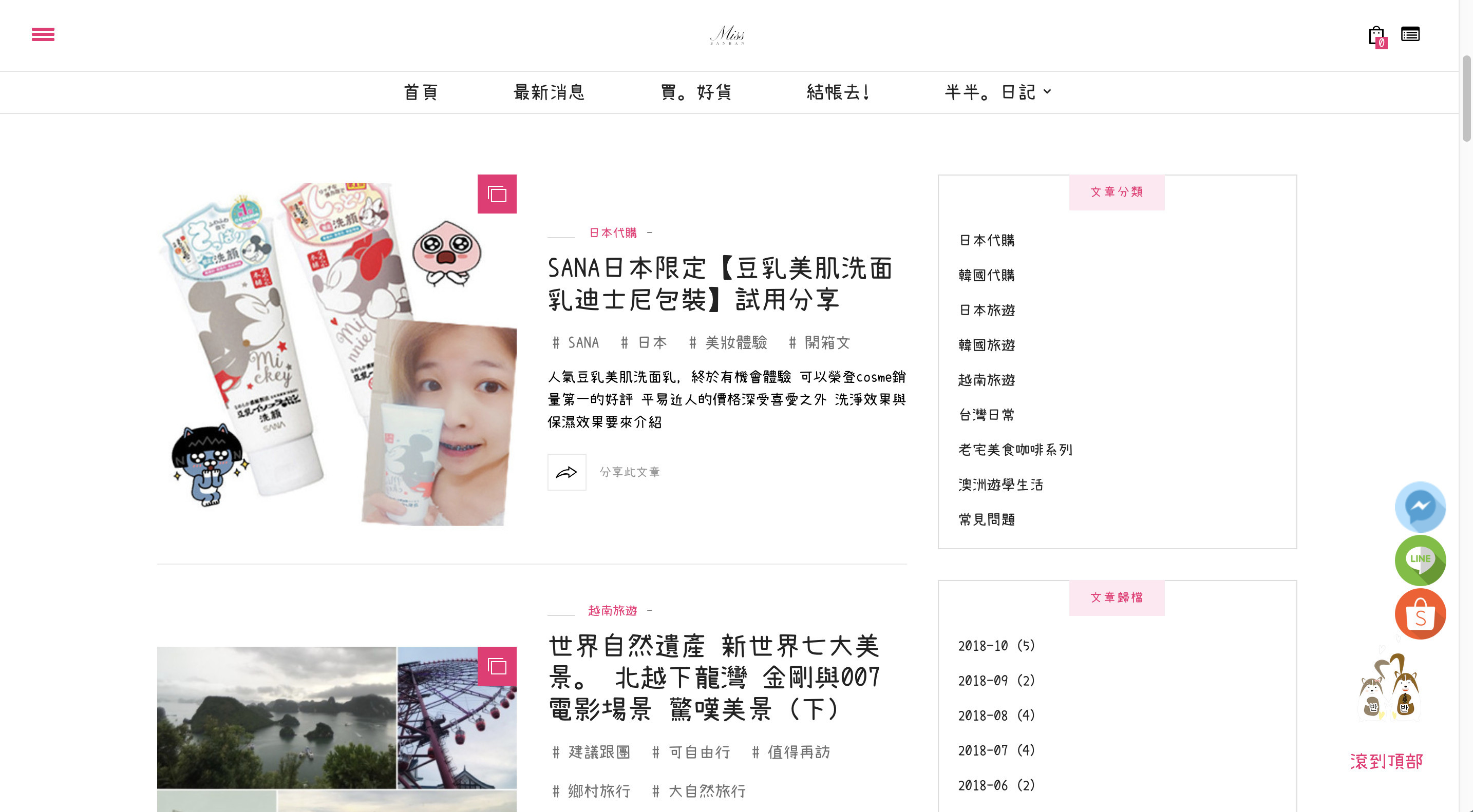SEO文案撰寫內容行銷-日韓半半