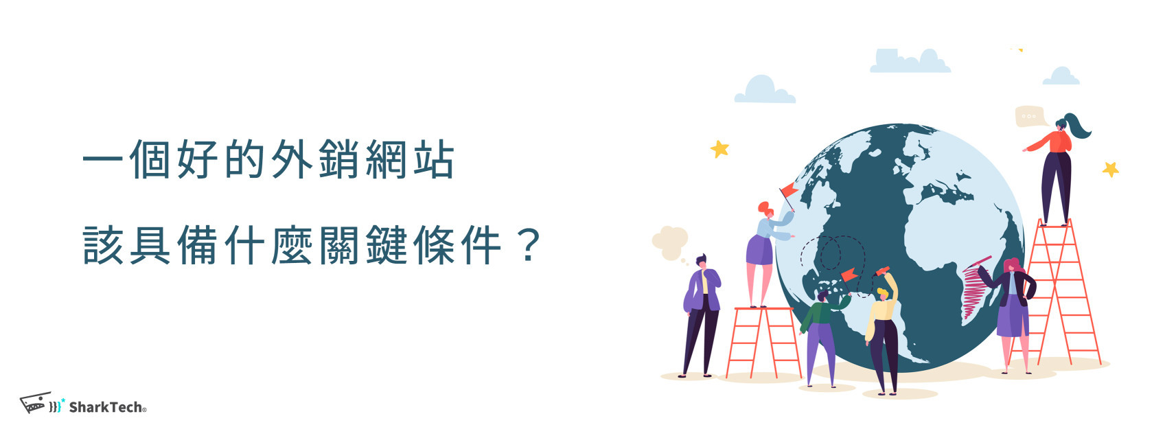 CDN快取服務改善B2B多國語言網站速度-外銷網站設計條件|鯊客科技SEO網站設計公司