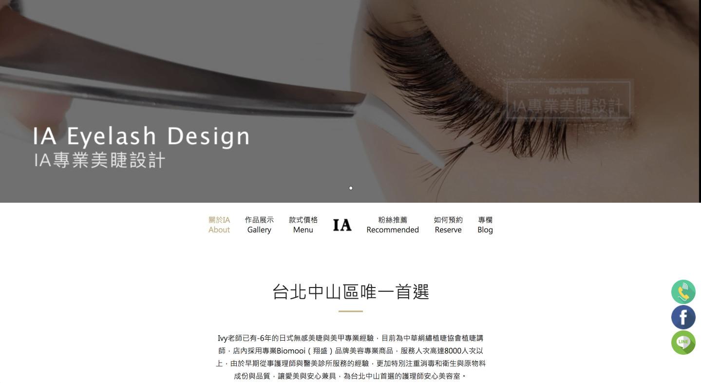 SEO網路行銷成功案例-IA專業美睫設計
