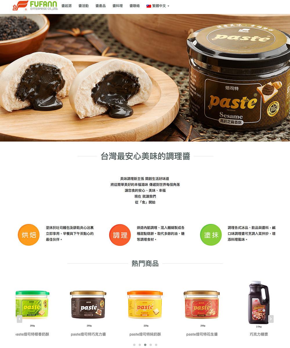 福汎果醬-SEO優化網站成功案例