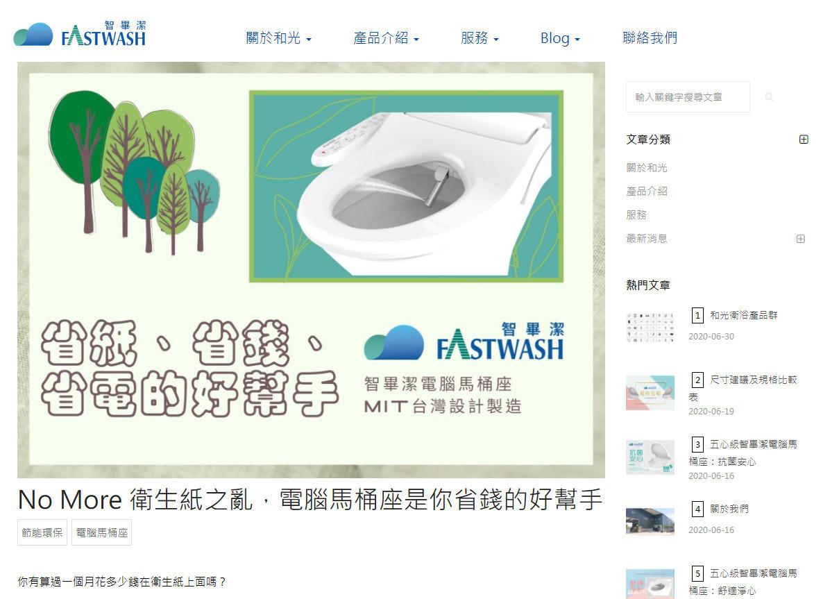 FASTWASH智畢潔|鯊客科技SEO網站優化設計公司