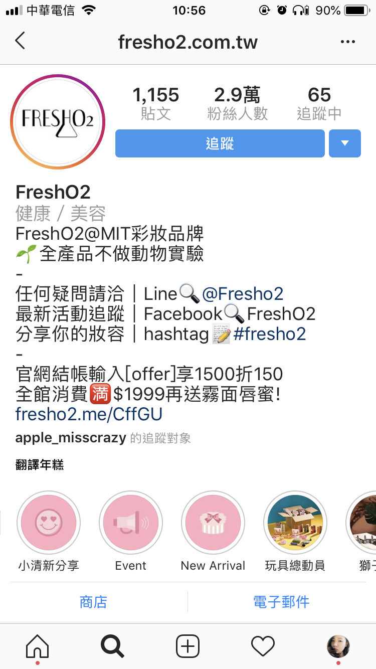IG限時動態案例-FreshO2