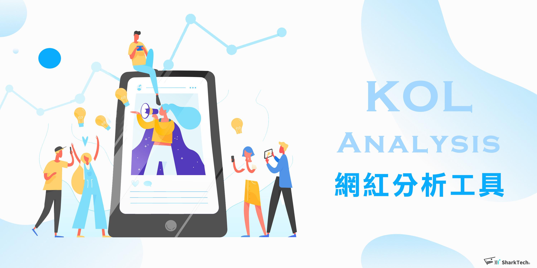 網紅經濟KOL行銷三大分析工具首圖-鯊客科技SEO網路行銷公司