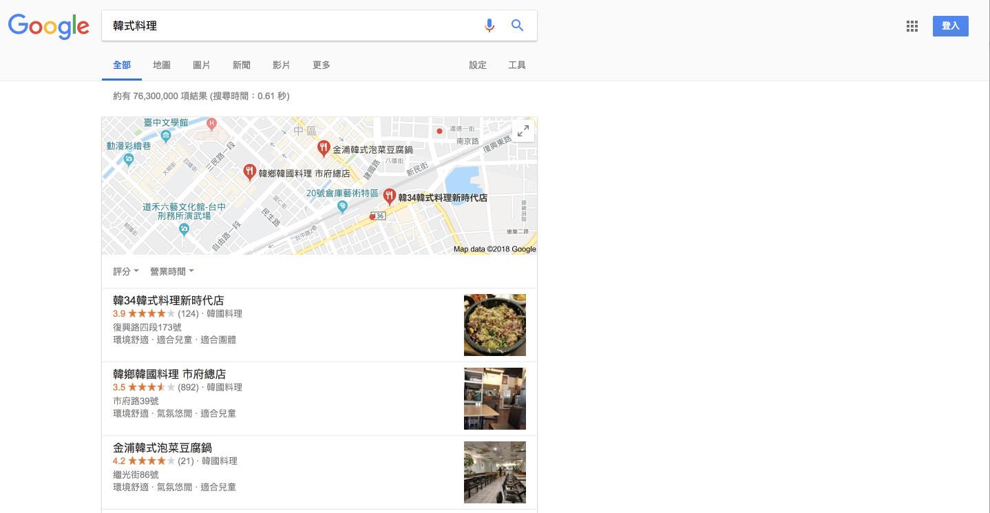 Google本地商家驗證9-鯊客科技