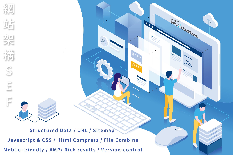 網站程式架構SEF搜尋引擎友善網站設計-鯊客科技SEO優化公司