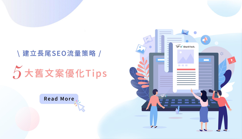 持續優化舊文章提升SEO改善關鍵字排名首圖-鯊客科技SEO優化網站設計公司