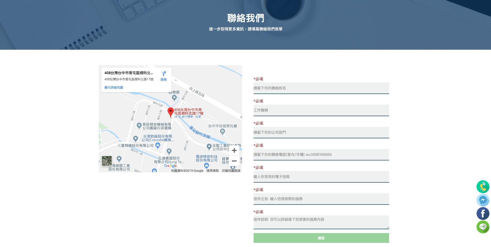 SEO網頁設計成功案例-正岡科技股份有限公司B2B詢價聯繫頁面