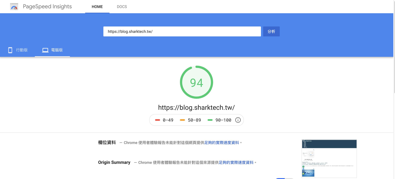 Google PageSpeed Insights檢測更新-鯊客科技SEO優化公司