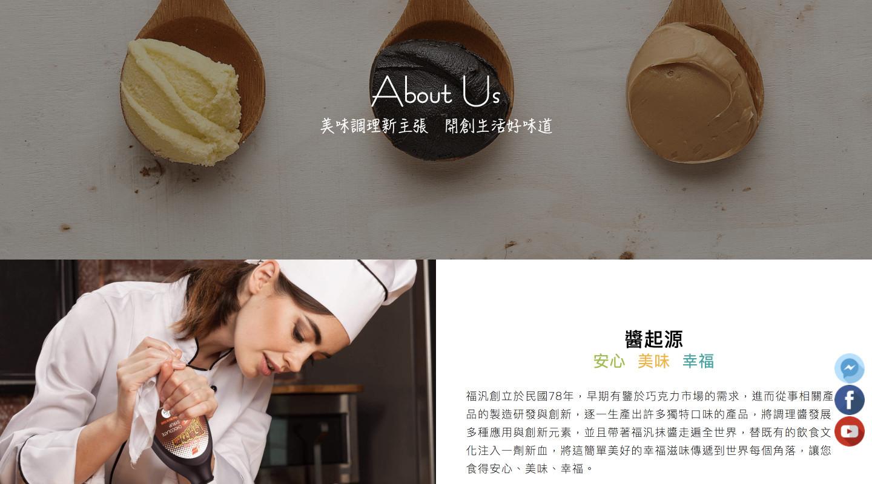福汎果醬關於我-SEO網站優化案例