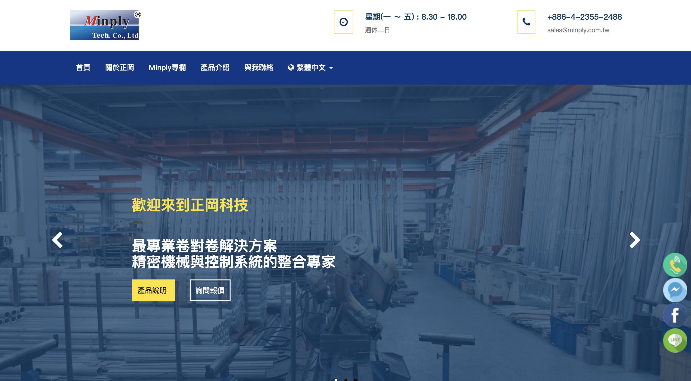 SEO網頁設計成功案例-正岡科技股份有限公司Banner