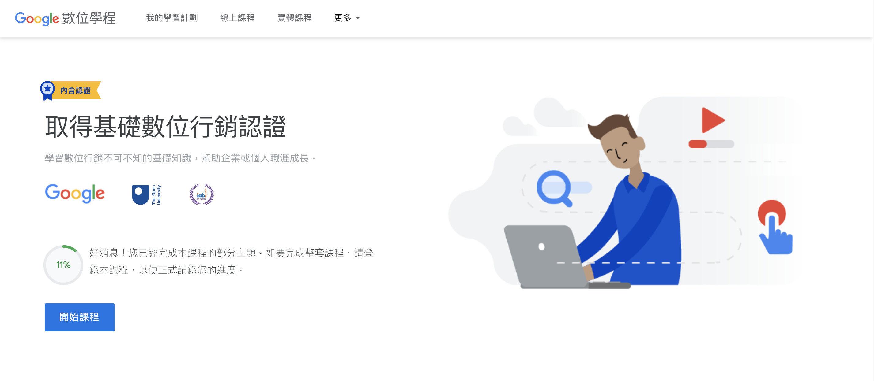 Google數位學程取得基礎認證-鯊客科技SEO網頁設計公司