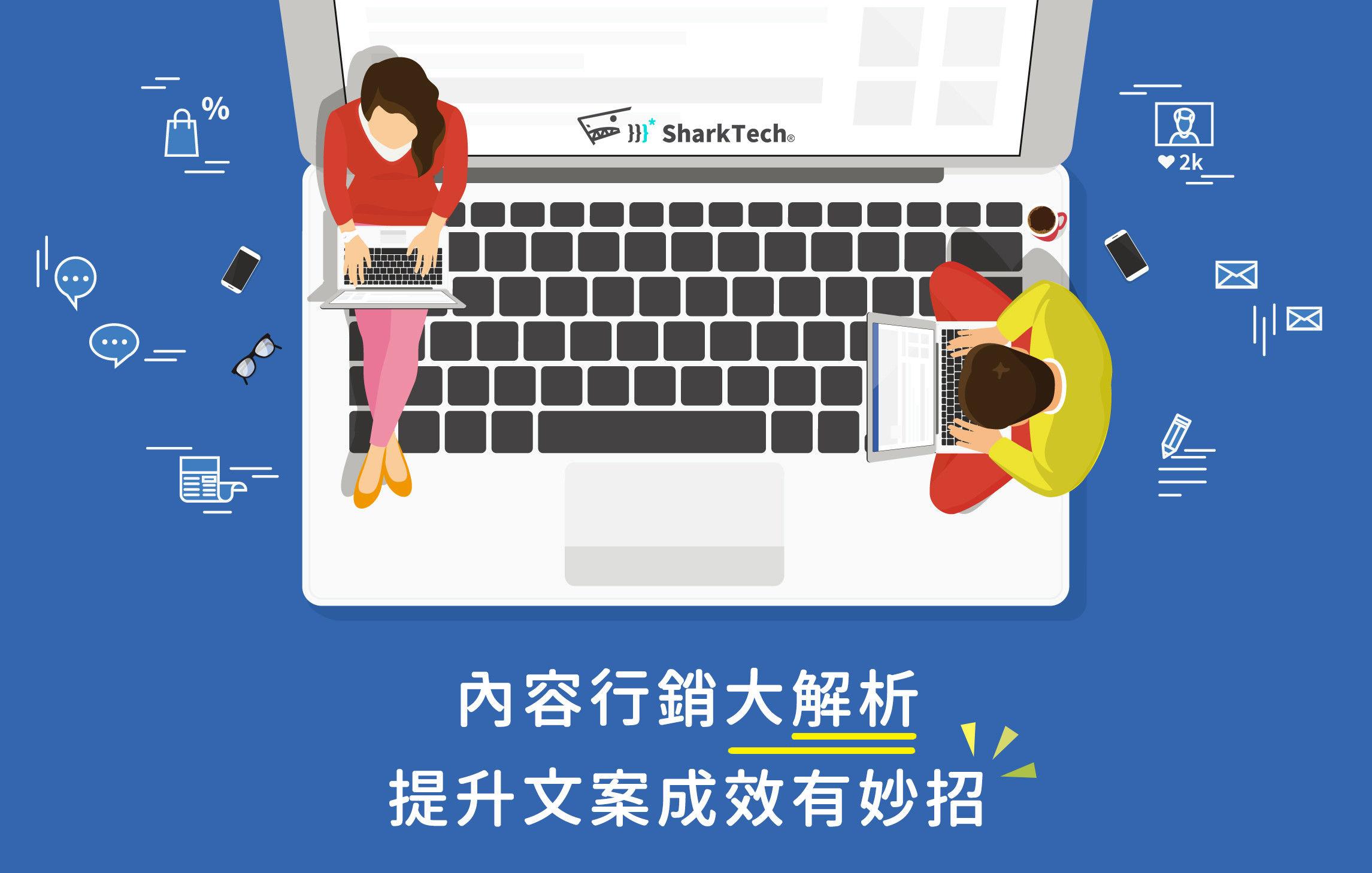 關鍵字排名內容行銷分析,提升文案撰寫成效|鯊客科技SEO優化顧問公司