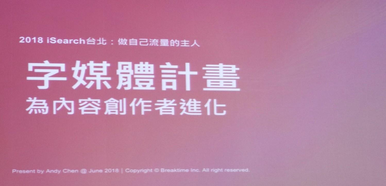 字媒體創辦人陳顯立執行長-鯊客科技