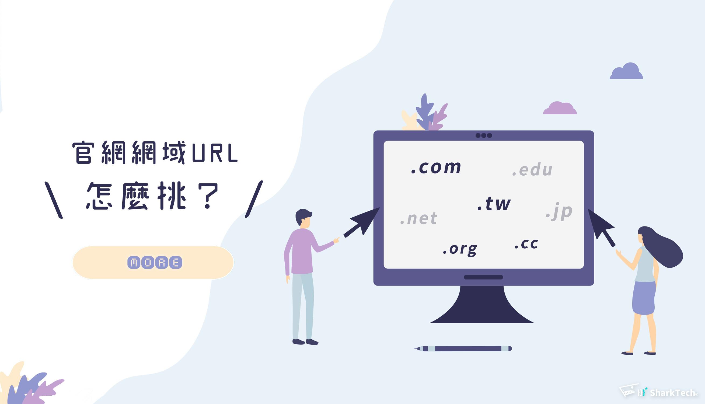 網頁設計第一步網站網址網域URL怎麼挑選-鯊客科技SEO優化網頁設計公司