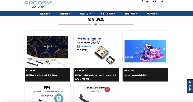 seo成功案例 優群科技