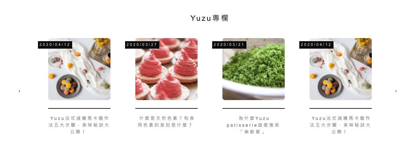 台中SEO優化網頁設計成功案例-Yuzu Patisserie馬卡龍宅配首頁專欄
