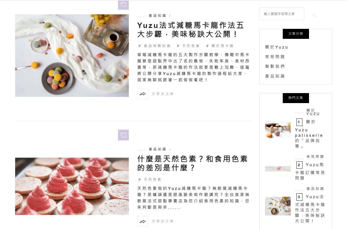 台中SEO優化網頁設計成功案例-Yuzu Patisserie馬卡龍推薦部落格