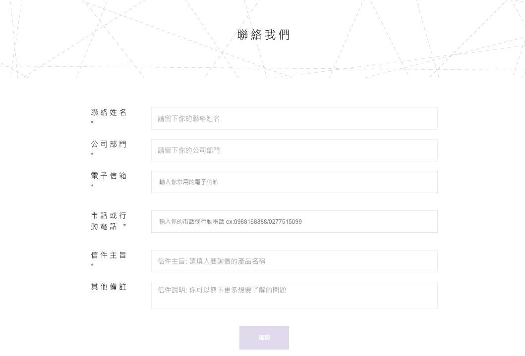 台中SEO優化網頁設計成功案例-Yuzu Patisserie馬卡龍聯繫我們