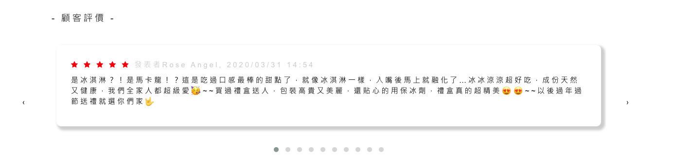 台中SEO優化網頁設計成功案例-Yuzu Patisserie馬卡龍推薦口碑好評