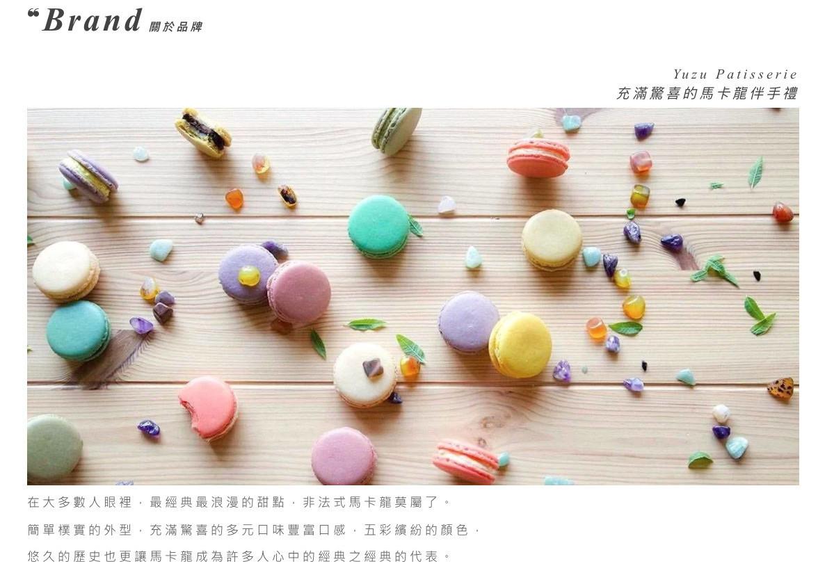 台中SEO優化網頁設計成功案例-Yuzu Patisserie馬卡龍宅配產品描述