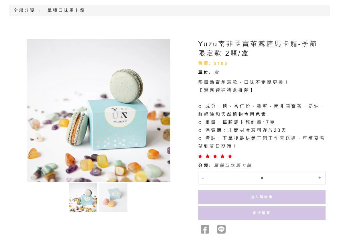 台中SEO優化網頁設計成功案例-Yuzu Patisserie馬卡龍宅配產品詳細頁