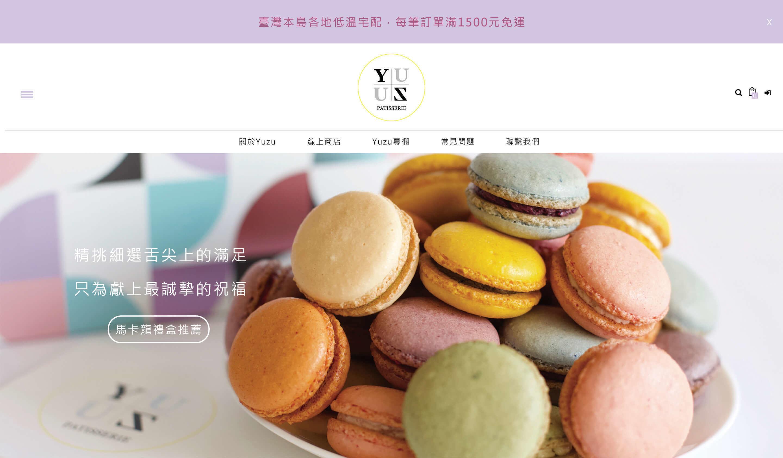 台中SEO網頁設計成功案例-Yuzu Patisserie 法式減糖馬卡龍