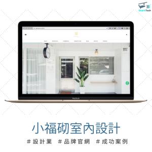 【SEO網頁設計成功案例】嘉義小福砌空間設計