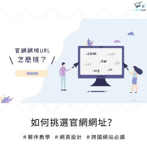 如何挑選官網網址URL?跨境網站選擇 .com 或 .tw 會影響到SEO嗎?